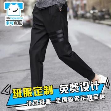 定制纯色时尚运动长裤(推荐) 学生团体 聚会 印字加 印LOGO H1101